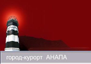 Санаторий маяк на курорте анапа